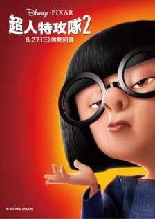 incredibles_two_ver22_xlg-600x848