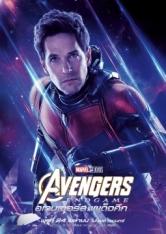 Avengers-Endgame-Ant-Man-poster-255x360 - Copy