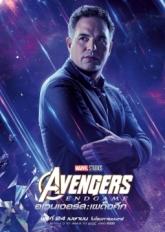 Avengers-Endgame-Bruce-Banner-poster-255x360 - Copy