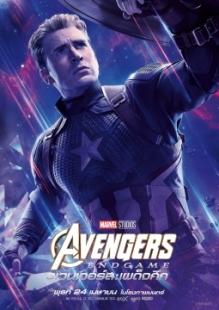 Avengers-Endgame-Captain-America-poster-255x360 - Copy