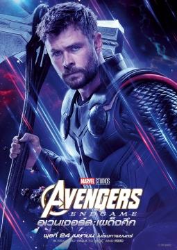 Avengers-Endgame-Thor-poster-255x360 - Copy